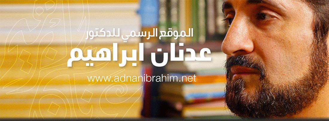 الدكتور عدنان ابراهيم Dr Adnan Ibrahim