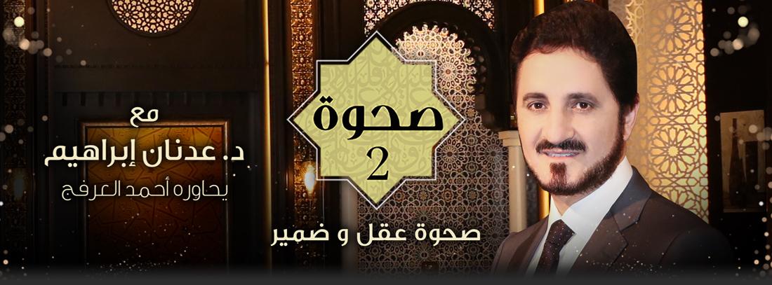 49982508e صحوة 2 مع الدكتور عدنان إبراهيم وأحمد العرفج