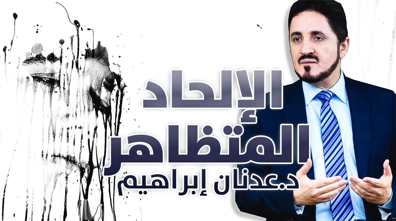 الإلحاد المتظاهر - عدنان ابراهيم