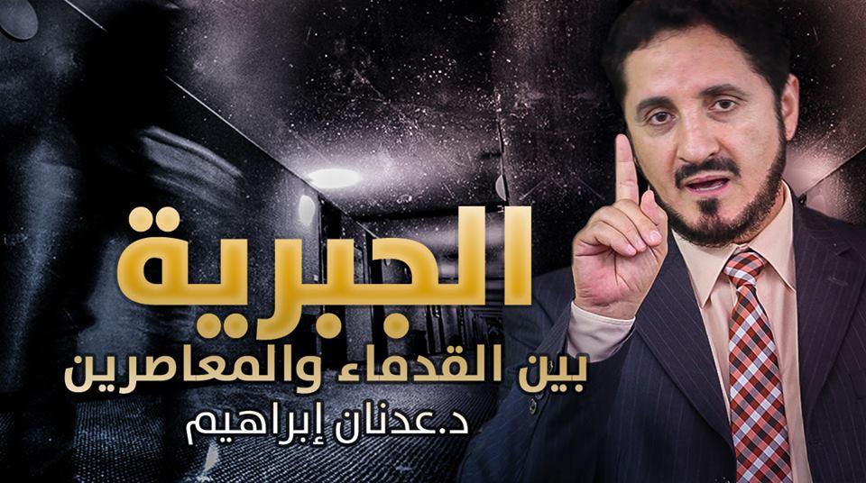 الجبرية بين القدماء والمعاصرين - عدنان ابراهيم