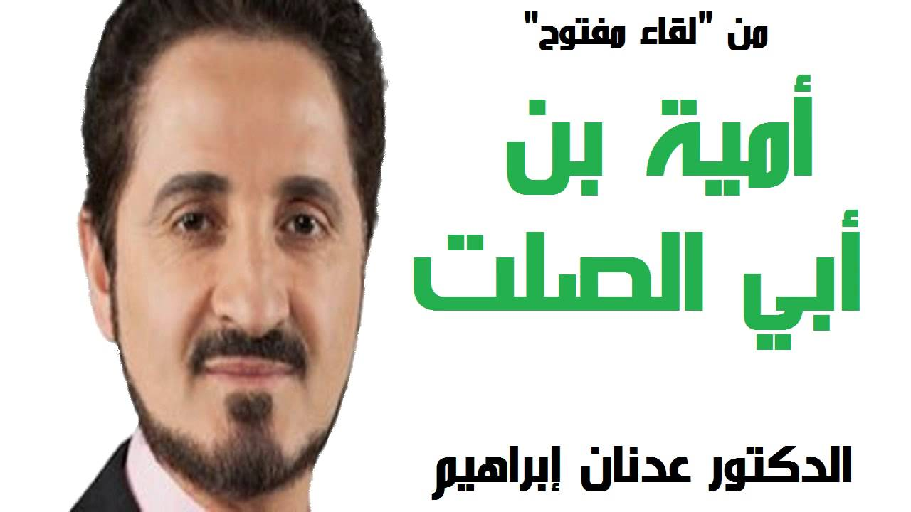 أمية بن أبي الصلت الدكتور عدنان ابراهيم Dr Adnan Ibrahim 2015 Umayya Ibn Abi Salt الدكتور عدنان إبراهيم Dr Adnan Ibrahim
