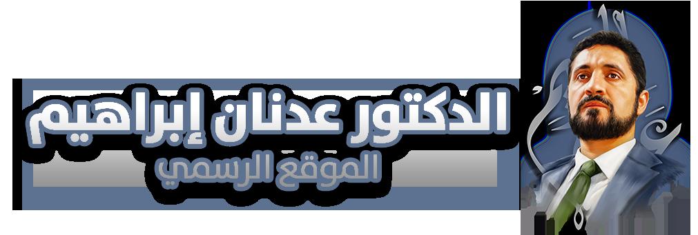 الدكتور عدنان إبراهيم Dr Adnan Ibrahim